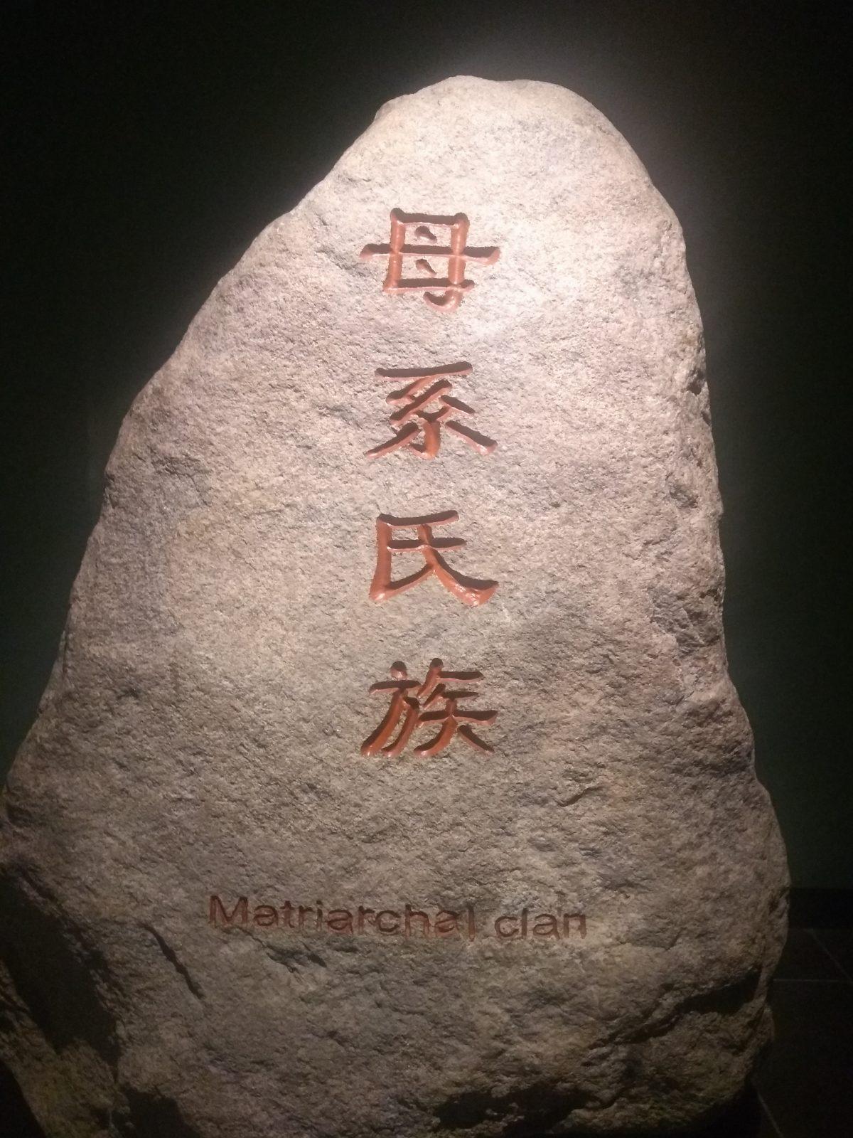 Sitio arqueológico dos antigos Banpos, tribo matriarcal nas proximidades de Xi´an, China.